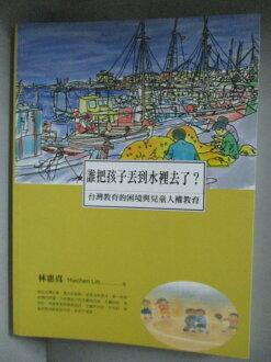 【書寶二手書T1/少年童書_XFV】誰把孩子丟到水裡去了-臺灣教育的困境與兒童人權教育_林惠真