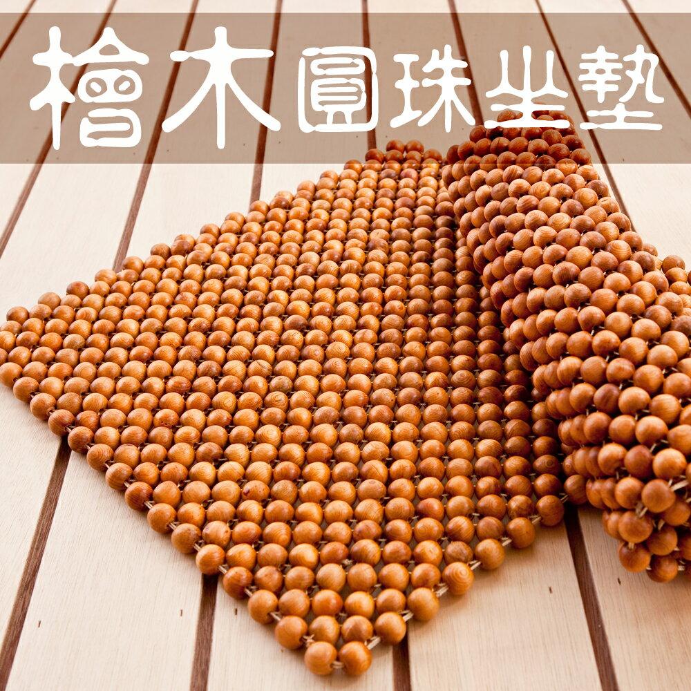 【名流寢飾家居館】天然圓珠檜木.單人.手工編製坐墊