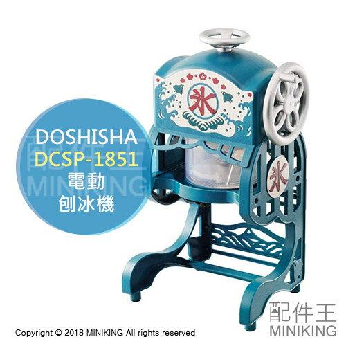 日本代購 2018款 DOSHISHA DCSP-1851 電動 刨冰機 剉冰機 雪花冰 復古風 附製冰盒