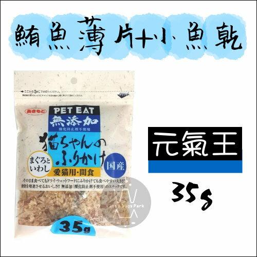 貓狗樂園 元氣王 貓用~鮪魚薄片 小魚乾~35g  110