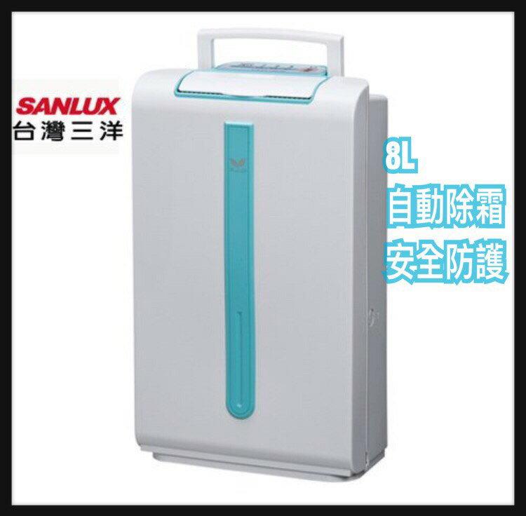 『預購 』【三洋 SANLUX】8L除濕機(SDH-832)