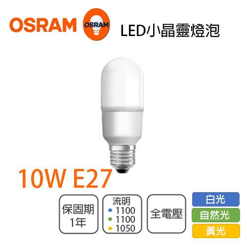 歐司朗/小晶靈 LED 10W E27 小雪糕 燈泡 全電壓 白光/黃光 〖永光照明〗OS-10WLED-E27%