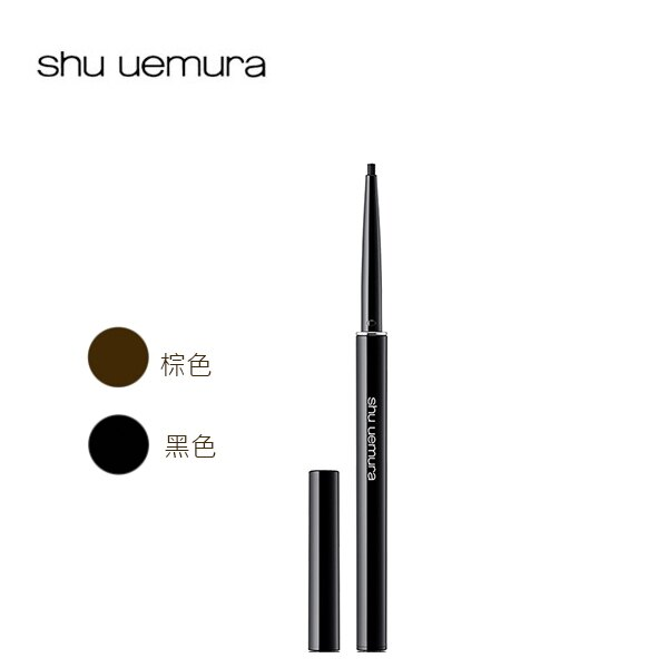 Shu uemura 植村秀    3秒魔法全能眼線膠筆0.12g 二色任選一色 再送試用包