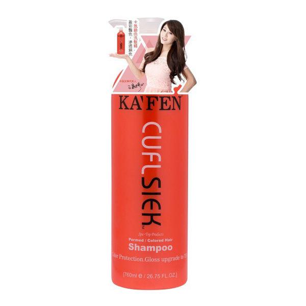 KAFEN 還原酸系列鎖色洗髮精 760ml