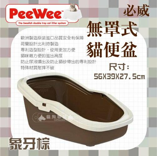 +貓狗樂園+ PeeWee必威【無罩式貓便盆。象牙棕】990元 *貓砂盆 0