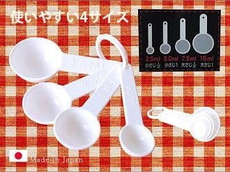 BO雜貨【SV3096】日本製 4入組料理量匙 料理測量匙 計量匙 計量湯匙 調味匙 料理匙 烘培