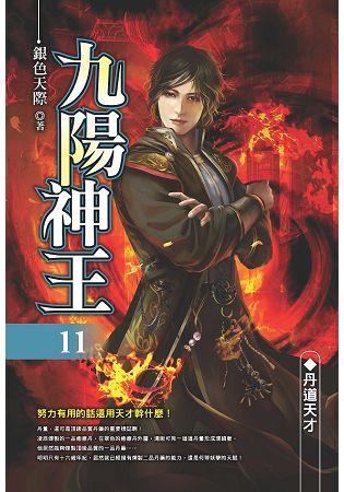 九陽神王(11)