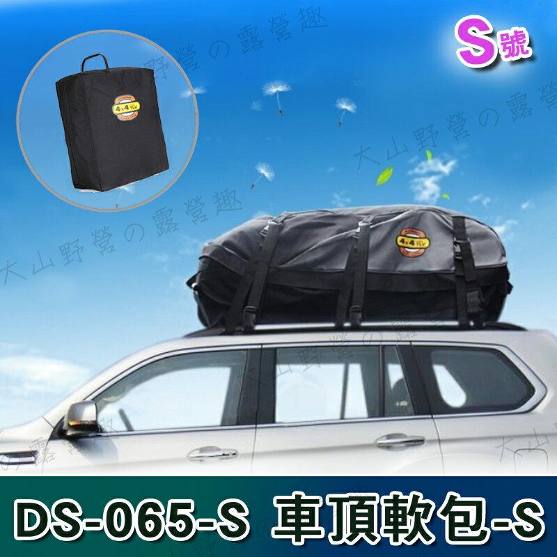 【露營趣】中和安坑送綁帶 DS-065-S 防水車頂軟包 車頂包 汽車行李包 行李箱 太空包 置物包 裝備袋