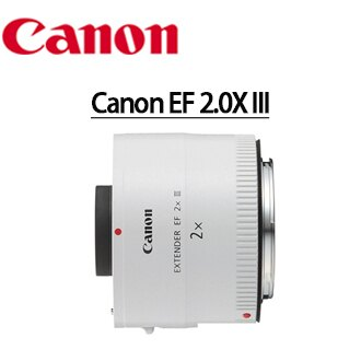 Canon EF 2.0X III  EOS 單眼相機鏡頭專用加倍鏡 (彩虹公司貨)