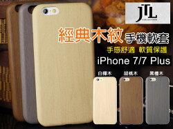 JTL 日系設計 限量典藏 4.7吋 iPhone 7/i7 經典細緻木紋 保護套 保護殼 軟套 手機套 手機殼 禮品贈品/TIS購物館