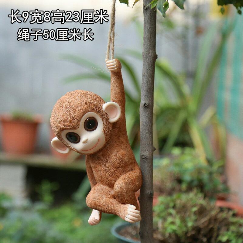 花園裝飾 庭院布置戶外創意樹上裝飾掛件 仿真動物樹脂小猴子擺件