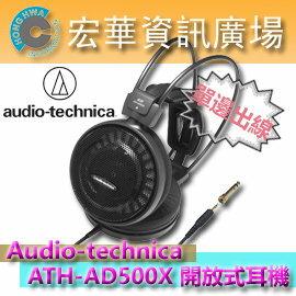 鐵三角 audio-technica ATH-AD500X AIR DYNAMIC 開放式耳機 (鐵三角公司貨)
