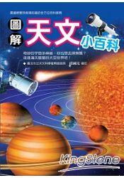 圖解天文小百科