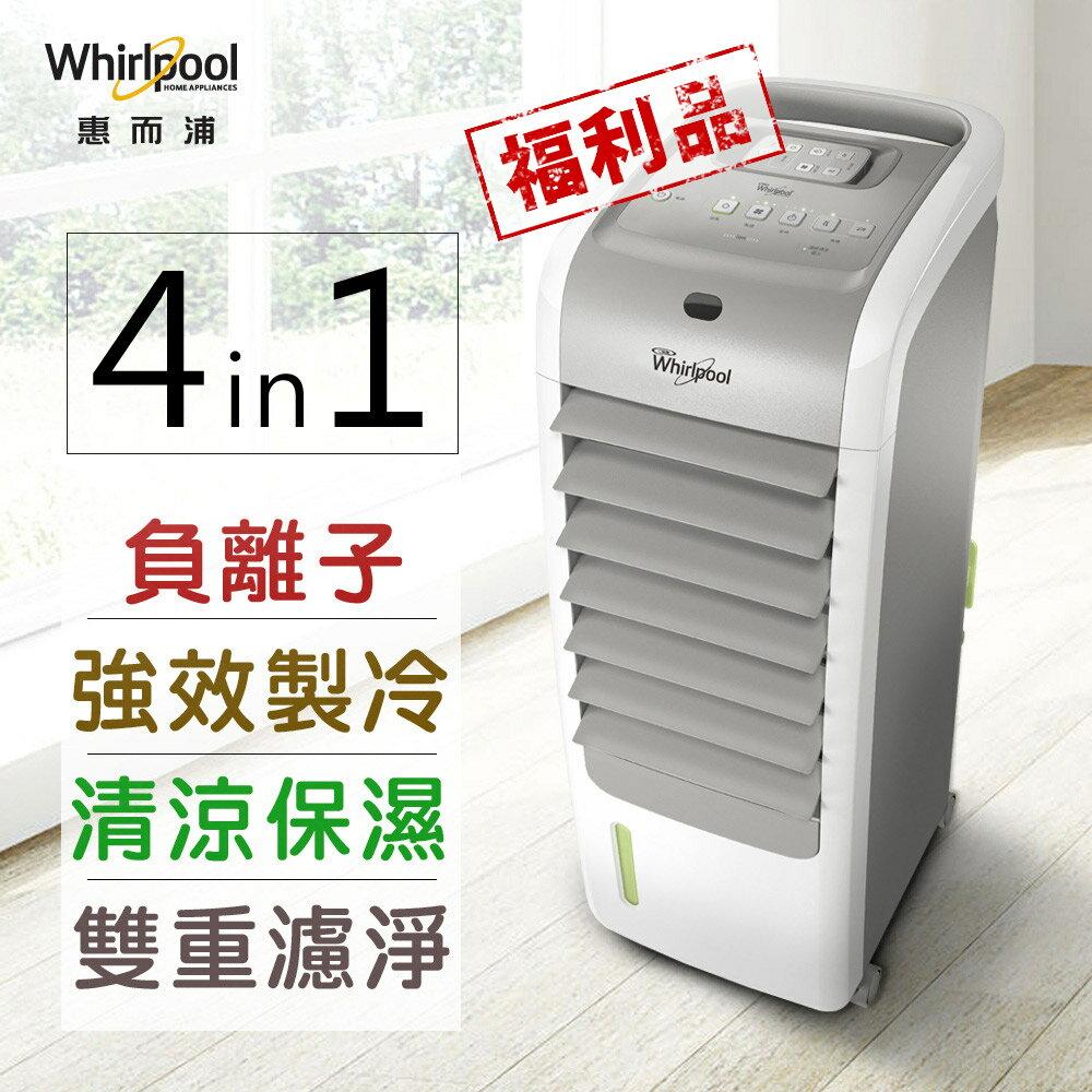(福利品)Whirlpool惠而浦 4in1負離子健康水冷扇 AC2810