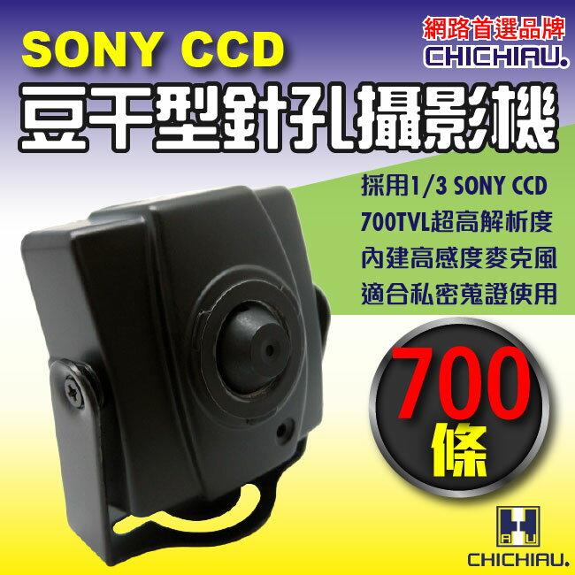 弘瀚【CHICHIAU】SONY CCD 700條高解析超低照度豆干型針孔攝影機
