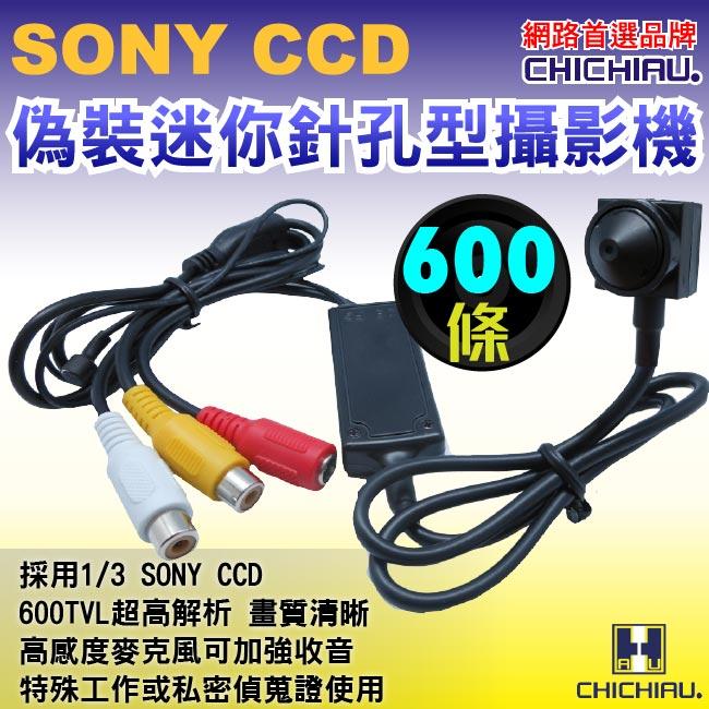 弘瀚【CHICHIAU】SONY CCD 600條高解析偽裝型超低照度針孔攝影機-監視器攝影機