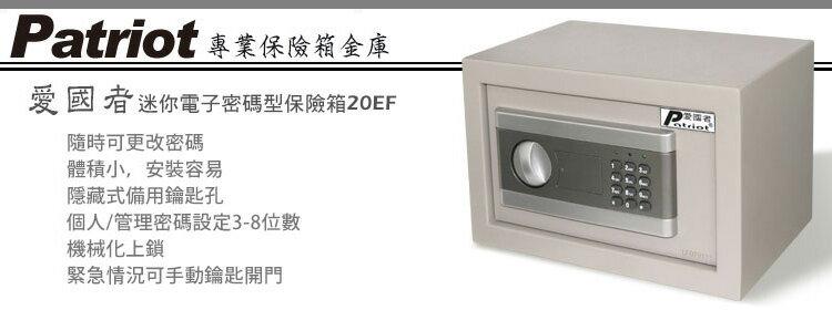 弘瀚科技愛國者迷你電子密碼型保險箱20EF☆居家招財安全必備