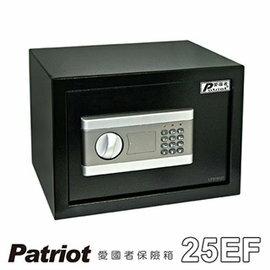 弘瀚科技愛國者電子密碼型保險箱25EF☆居家招財安全必備