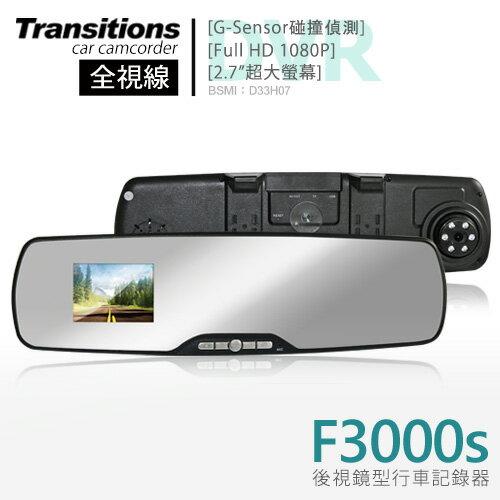 弘瀚行車紀錄器@全視線F3000s 防眩光 超輕薄後視鏡1080P行車記錄器(送16G TF卡)