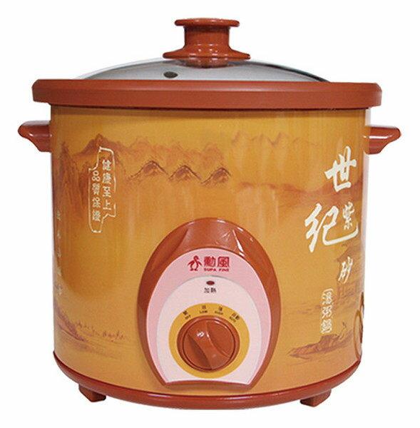 弘瀚科技勳風家電館@SUPA FINE 勳風御膳紫砂養生鍋 HF-8855 (4L)可低溫高溫保溫烹調