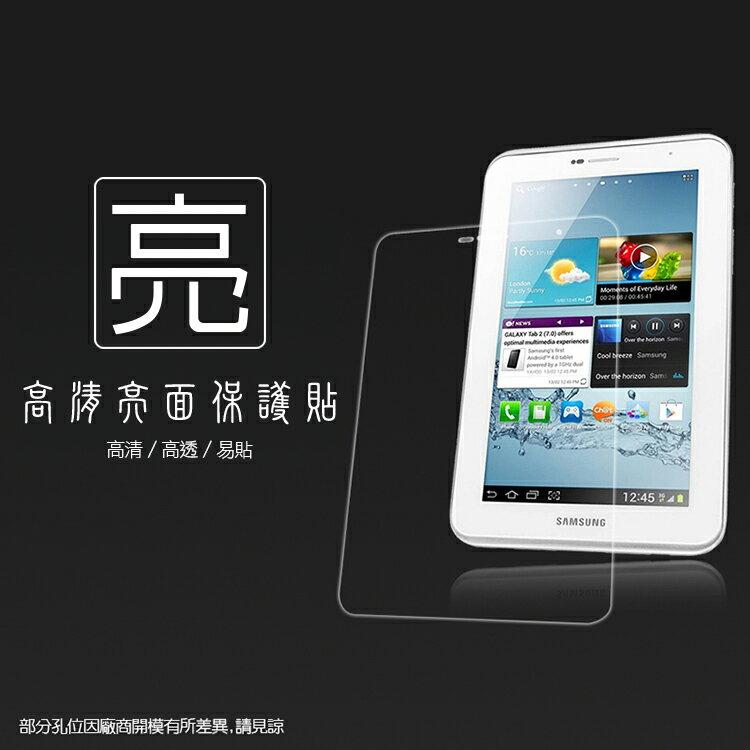 亮面螢幕保護貼 SAMSUNG 三星 P3100 GALAXY Tab 2 7.0吋 保護貼 平板貼 亮貼 亮面貼