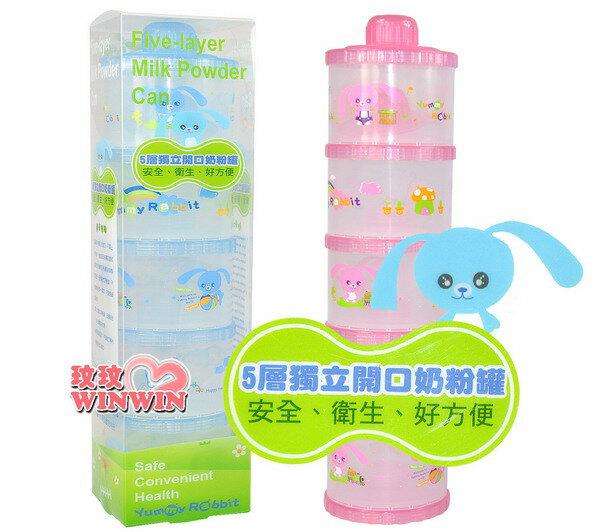 亞米兔YM -83405 5層獨立開口奶瓶罐,獨立式開口可避免細菌滋生 /奶粉盒 / 奶粉罐 / 奶粉分裝盒