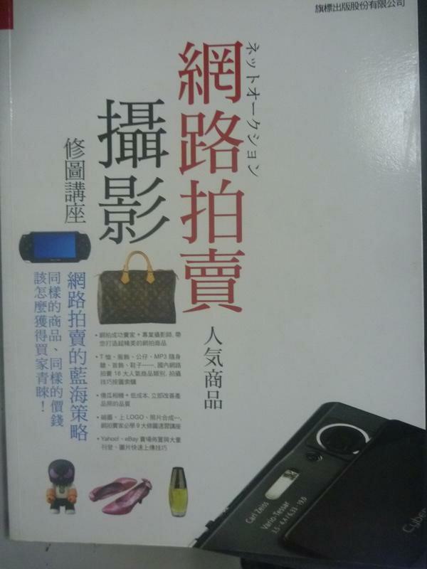 【書寶二手書T8/財經企管_ZBP】網路拍賣 人氣商品攝影、修圖講座_攝影學園
