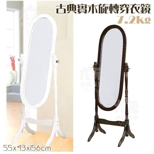 【九元生活百貨】古典 實木旋轉穿衣鏡 全身鏡 玄關鏡 立鏡