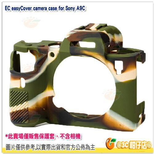 easyCoverA9C矽膠雙套環金鐘套迷彩開年公司貨SonyA9皮套保護套相機套