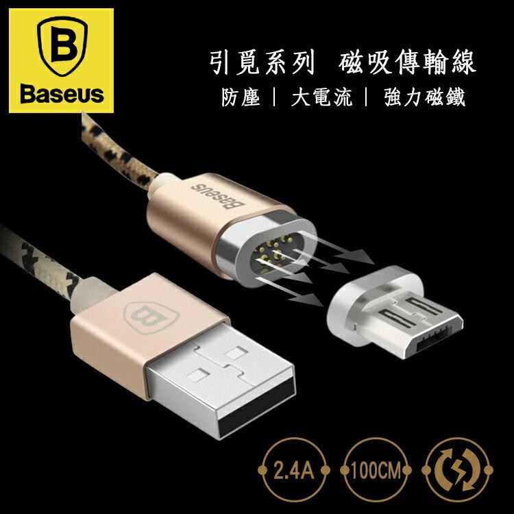 BASEUS 倍思 引覓系列 Micro USB 磁吸充電線 磁充線 磁力線 磁力充電線 傳輸線 編織線 抗拉防纏繞 一秒連接 2.4A快速充電 防塵塞 SONY Xperia Z1 C6902 L3..