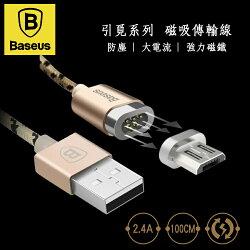 BASEUS 倍思 引覓系列 Micro USB 磁吸充電線 磁充線 磁力線 磁力充電線 傳輸線 編織線 抗拉防纏繞  防塵塞 華為 榮耀 honor3X/4X/6/3C/P1/P6/P7/P8/P8 LITE/G7 PLUS/OPPO Find 7/Find 7a/Yoyo R2001/N1/N1 mini/N3/Neo 3/Mirror 3/5S/OPPO A51F/R1L/R3/R5/R7/