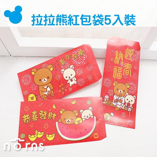 NORNS【拉拉熊紅包袋5入裝】正版Rilakkuma拉拉熊懶懶熊 SAN-X 創意 過年