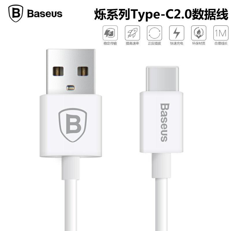 【少東商會】Baseus 倍思  傳輸線 i7 iPhone 7 iPhone6/6s i5 i6傳輸線