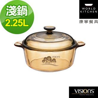 【美國康寧Visions】晶彩透明鍋雙耳-2.25L(樹影)