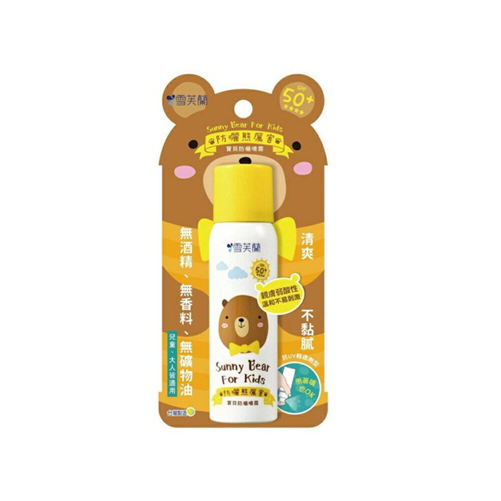 雪芙蘭 熊厲害寶貝防曬噴霧(50g)【小三美日】◢D350148