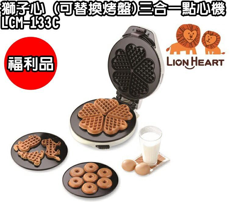 (福利品)【獅子心】3合1(可替換烤盤)點心機LCM-133C 保固免運-隆美家電