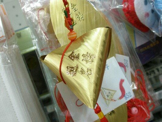 DIY金箔紙粽子 金榜題名包中粽子(台灣製造) / 一個入 { 促52 }  DIY粽子材料包 金粽子~星 5