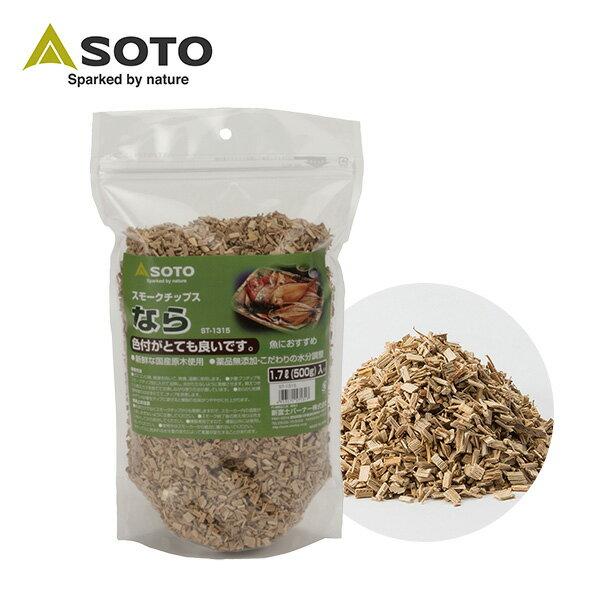 煙燻材煙燻料理橡木煙燻SOTO橡木煙燻木片(大)ST-1315