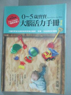 【書寶二手書T1/保健_GHD】0~5歲寶寶大腦活力手冊:大腦科學家告訴你如何教養出聰明、快樂、有品德的好寶寶_John Medina