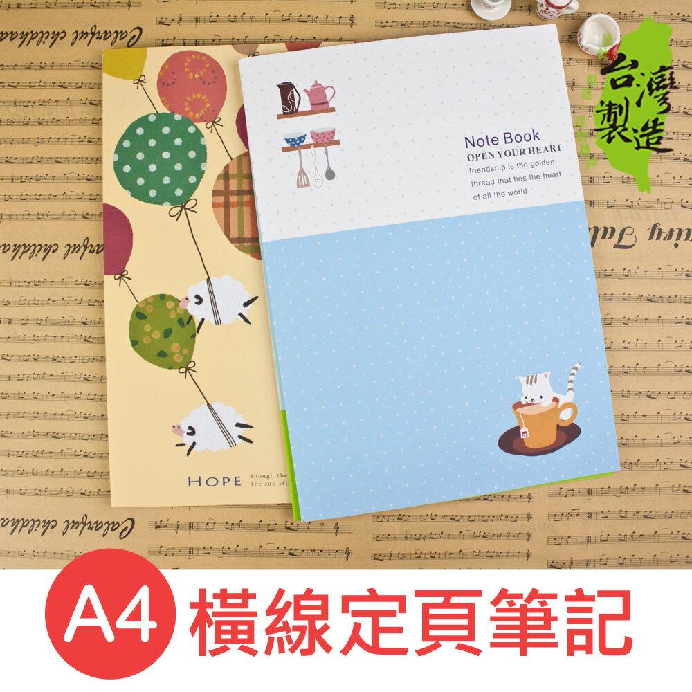 珠友 NB-13018 生活小品 A4/13K 定頁(橫線)筆記本/32張