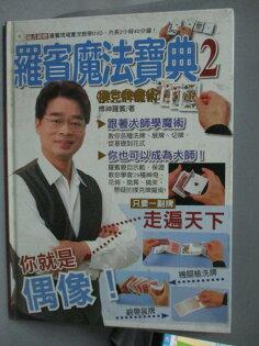 【書寶二手書T1/收藏_XBV】羅賓魔法寶典-撲克牌魔術_博神羅賓