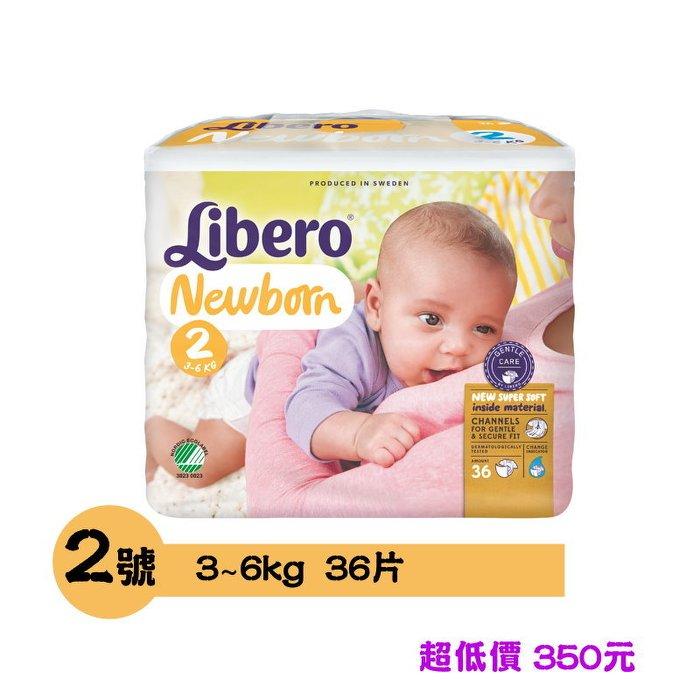 美馨兒* 麗貝樂 Libero 嬰兒紙尿褲 2號 (3~6kg) 36片/1包 350元