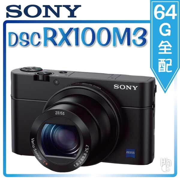 <br/><br/> ? 64G全配【和信嘉】SONY DSC-RX100M3 公司貨 +電池+腳架+記憶卡+保護鏡+清潔組+攝影包+保護貼<br/><br/>