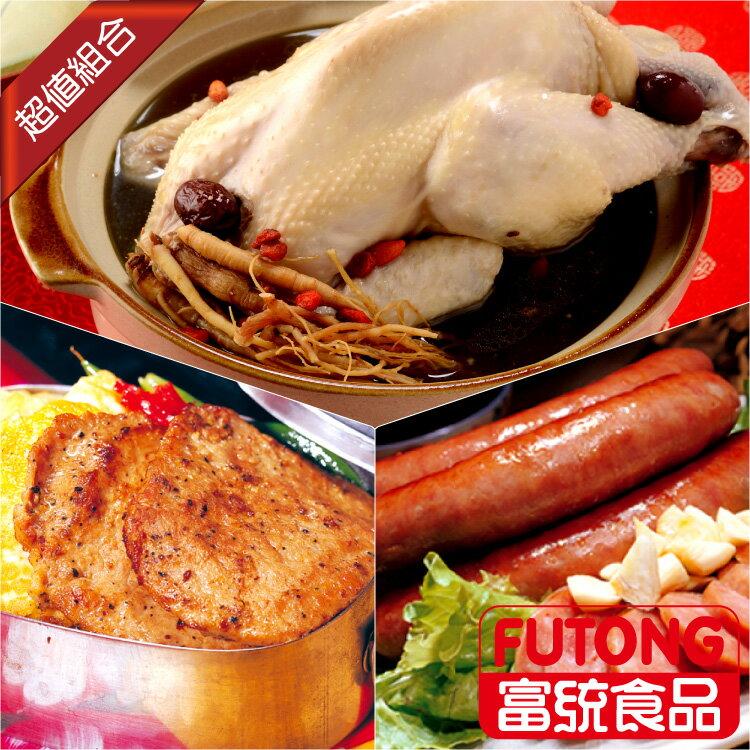 母親節大餐推薦【富統食品】超值美食免運組《蔘棗燉雞、鐵路豬排、紹興香腸》