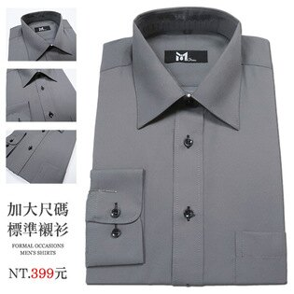 加大尺碼&一般尺碼素面長袖襯衫正式場合襯衫標準襯衫正式襯衫面試襯衫上班族襯衫商務襯衫柔棉舒適襯衫(333-2A10-22)灰色襯衫領圍15~18.5英吋[實體店面保障]sun-e333