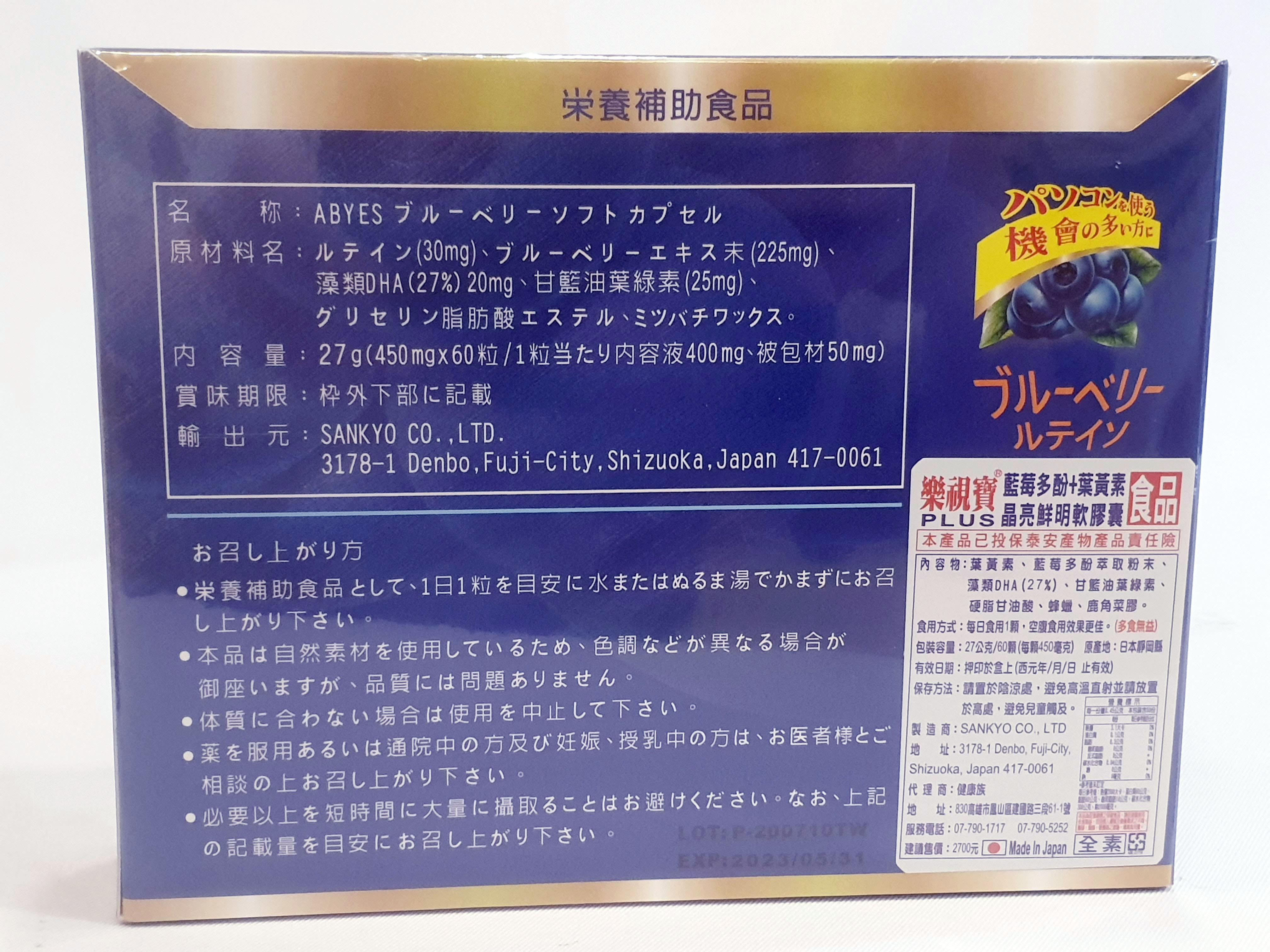 樂視寶 藍莓多酚+葉黃素 晶亮鮮明軟膠囊 60顆/盒(保健食品/日本製造)