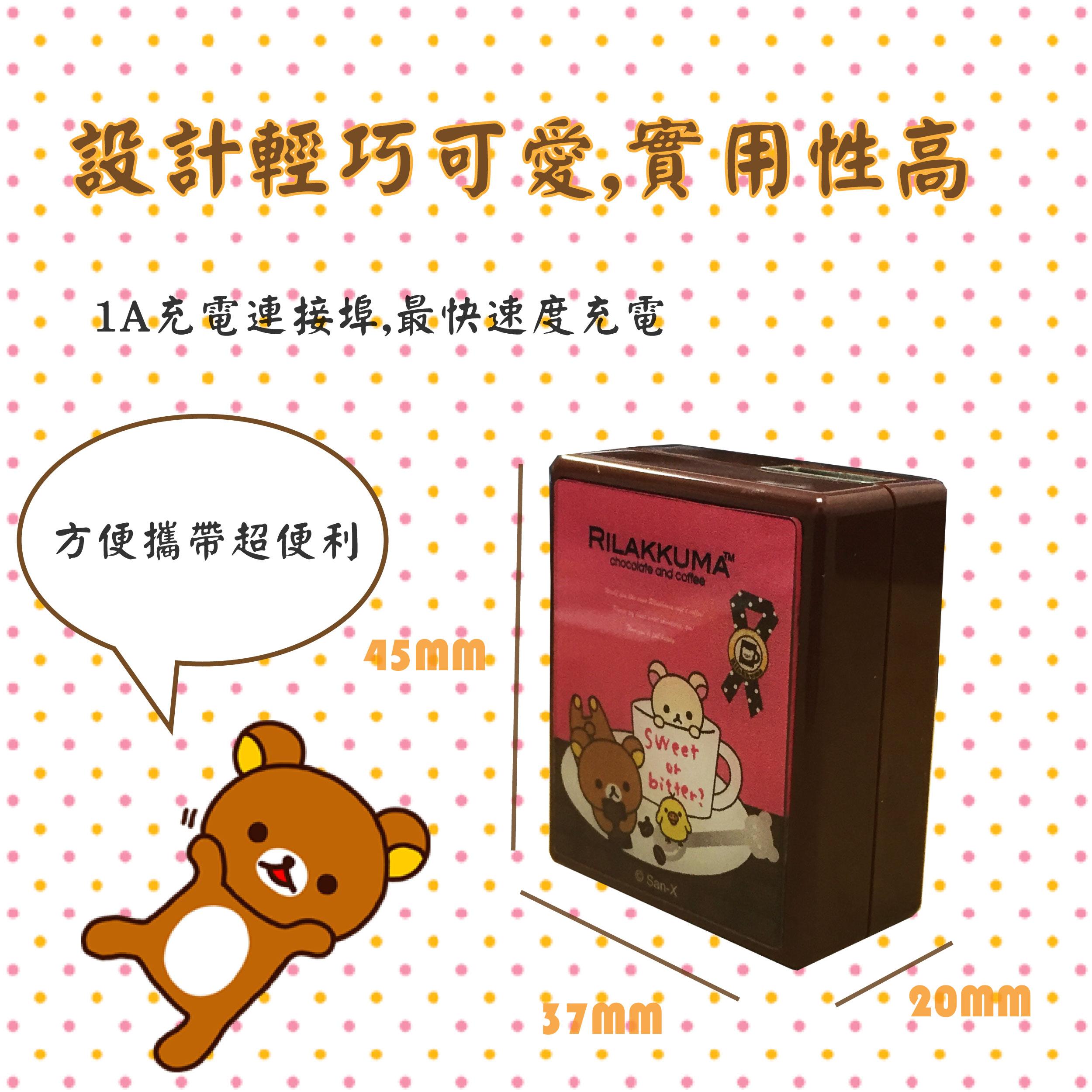 【巧克力熊】大朋友小朋友都愛的拉拉熊電源插座 有快充效果