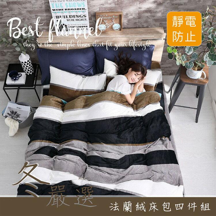 專櫃級法蘭絨床包組 (單人/雙人/加大) 簡約風 兩用毯被套 BEST貝思特