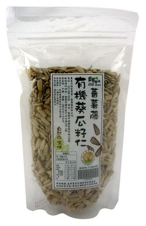 [蕃薯藤有機]有機葵瓜子仁▶全館滿499免運