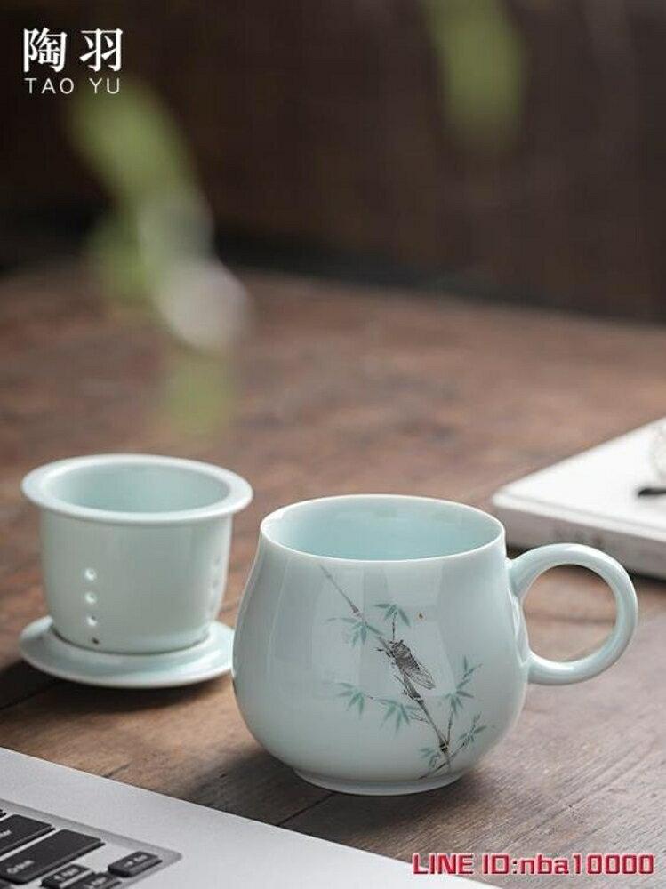 泡茶杯陶羽茶杯陶瓷杯子帶蓋過濾個人馬克杯禮品定制辦公茶水分離水杯子 CY潮流站